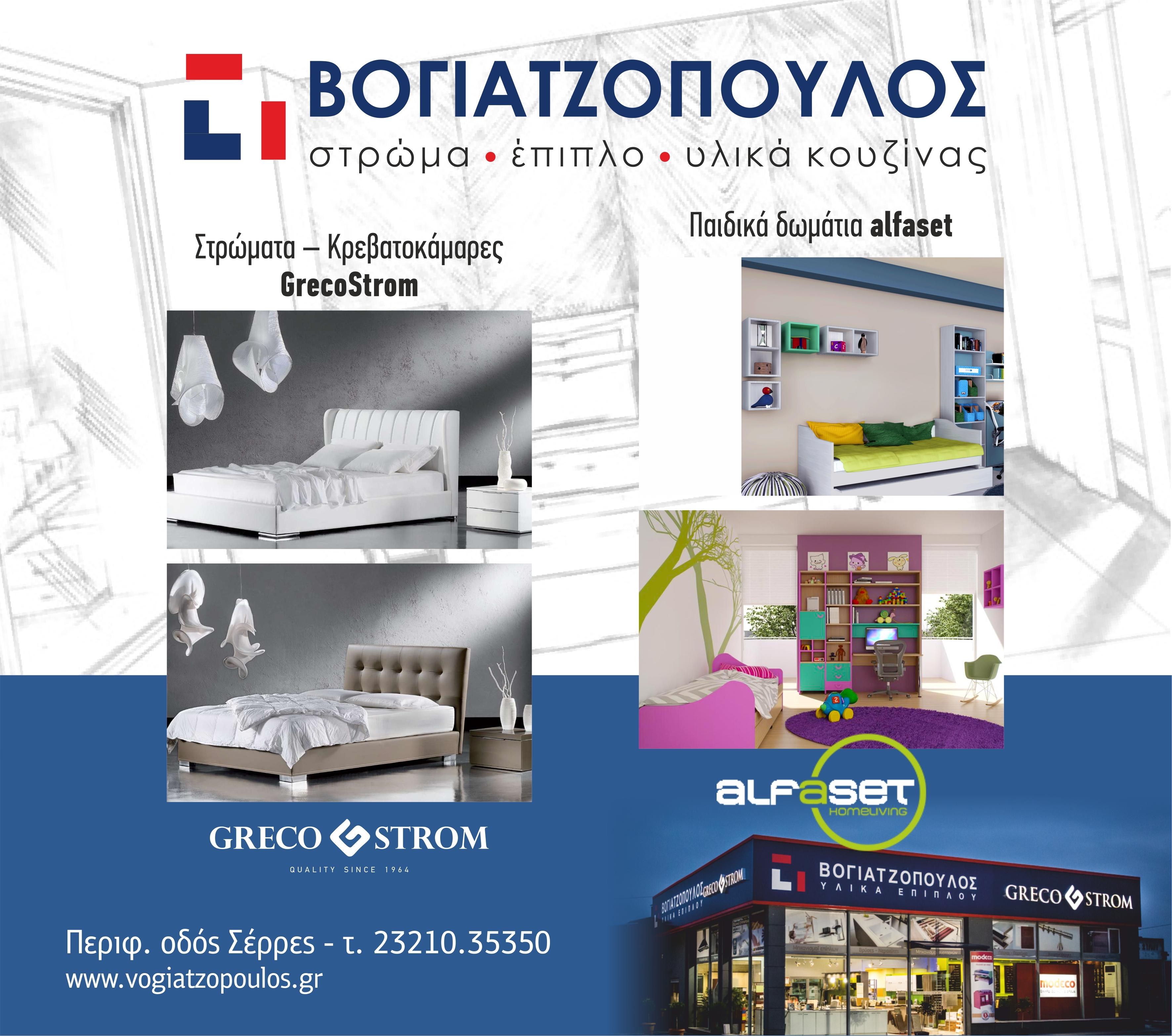 vogiatzopoulos οικονομικά στρώμα