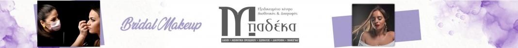 Μπαδέκα1 gold banner
